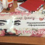 Наклейки для салона красоты